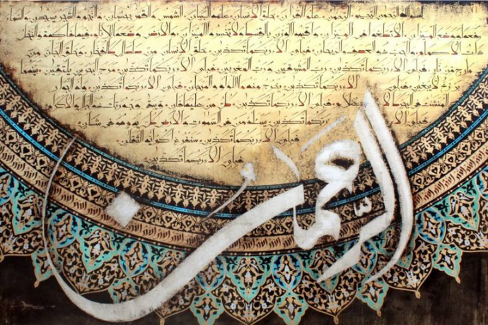 Surah Rahman – A Reflection